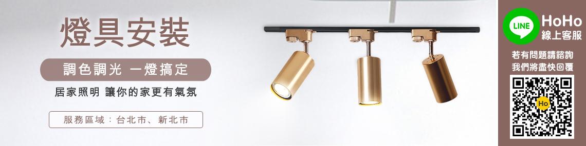 【水電服務】燈具安裝 (可代工安裝)