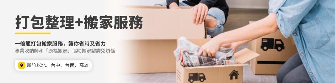 代客打包整理+搬家服務