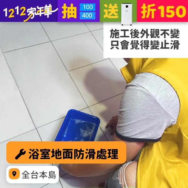 浴室地板防滑處理