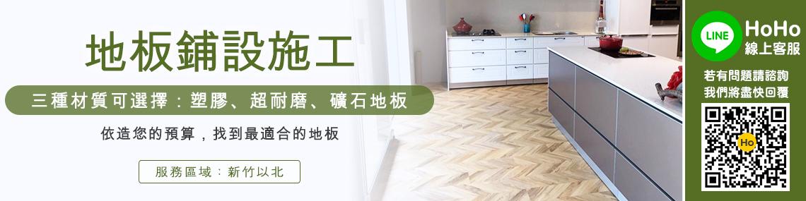 仿木紋地板鋪設(塑膠地板、礦石防水地板、超耐磨地板)