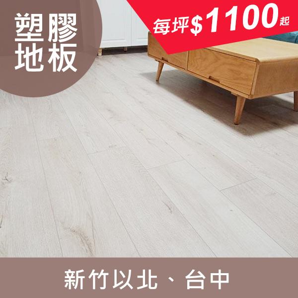 耐磨仿木紋塑膠地板鋪設