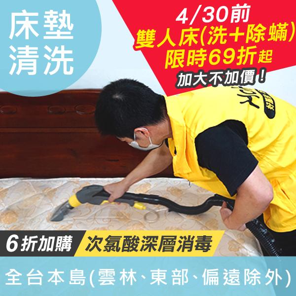 床墊精油清洗除污漬