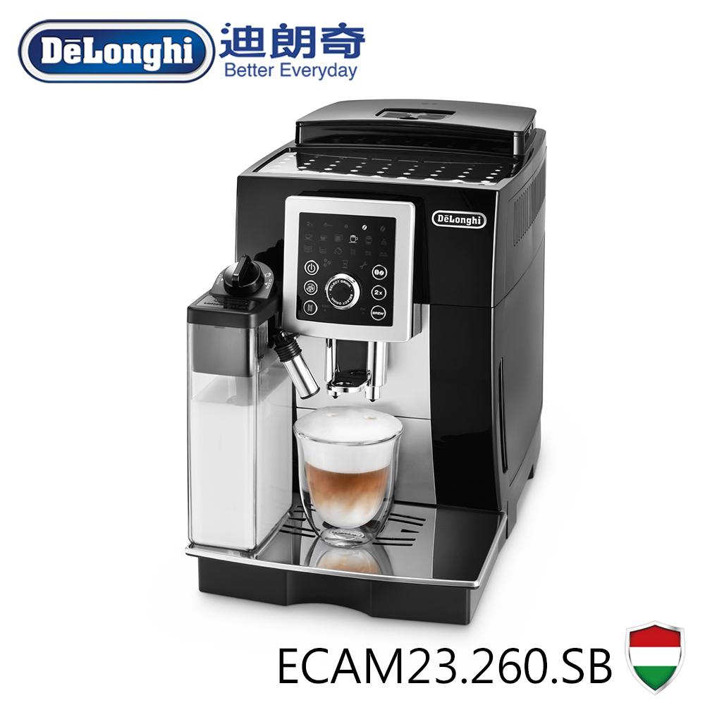 【Delonghi 迪朗奇】欣穎型全自動義式咖啡機 ECAM 23.260.SB 含安裝