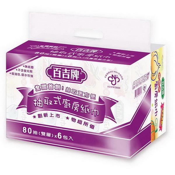 【百吉牌】抽取式廚房紙巾80抽*48包/箱