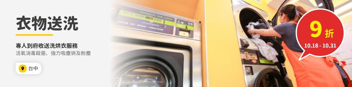 【衣物送洗】自助洗衣代收、代洗服務