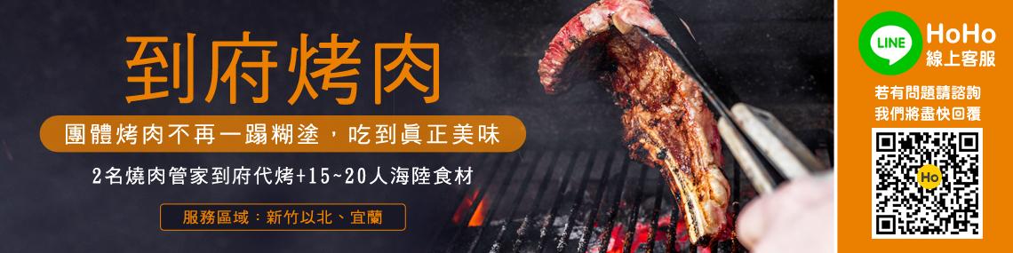 【到府烤肉含食材】15-50人分分享餐(含烤手代烤服務)