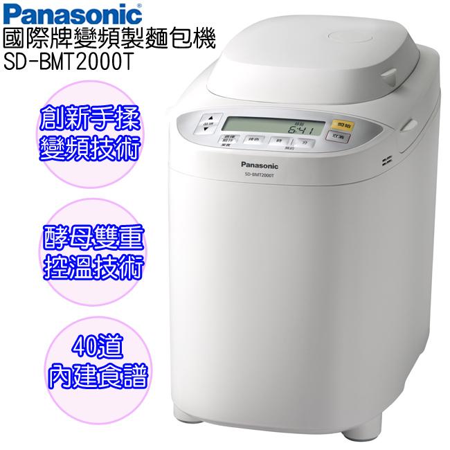 【Panasonic 松下】國際牌製麵包機 SD-BMT2000T