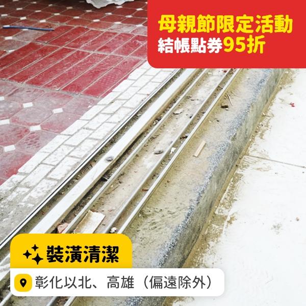 裝潢清潔服務(彰化以北、高雄)