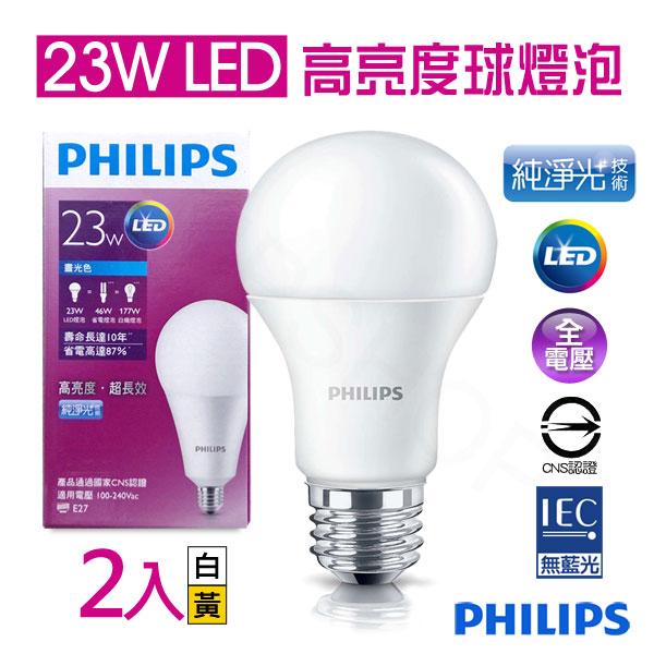 【PHILIPS 飛利浦】23W E27全電壓純淨光高亮度LED球燈泡 (二入)